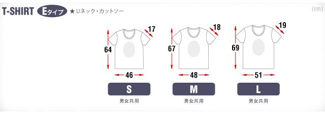 Tシャツ サイズE