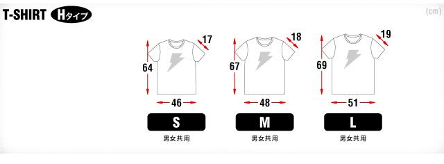 Tシャツ サイズH